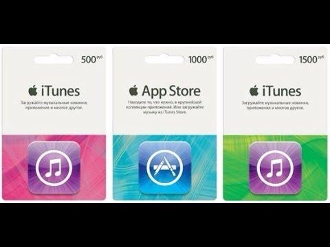 Как пользоваться Gift-картами App Store/iTunes, и для чего они нужны.