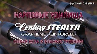 Карповые удилища Century Stealth Graphene - новая веха в бланкостроении! (русская озвучка)