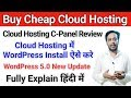 Cloud Hosting C-Panel | Install WordPress | Best And Cheap Cloud Hosting For Your Blog