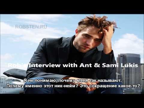 Robert Pattinson on Ant & Sami Lukis Interview Русс. Суб.