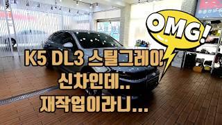 K5 DL3 스틸그레이 신차인데.. 재작업이라니...