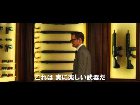 映画『キングスマン』スペシャル予告~秘密兵器編~