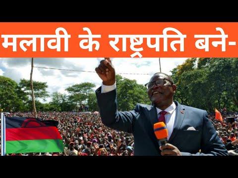 मलावी के राष्ट्रपति बने   Malawi President 2020   Country An