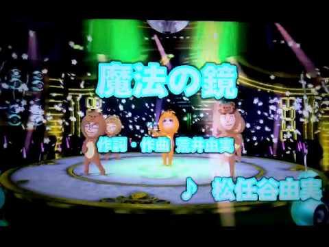 「魔法の鏡 / 荒井由実」  (1974年) karaoke.miyu♪