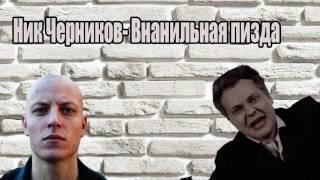 Ник Черников- Внанильная пизда