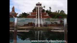 Остров Тенерифе(, 2011-07-17T18:30:38.000Z)