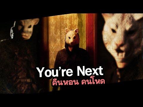 You&39;re next คืนหอน คนโหด | รีวิวหนัง | ดูหนังนอกกระแส | Movie review