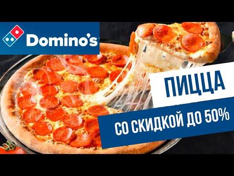 Пробуем пиццу Domino's со скидкой до 50%!