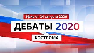 Дебаты 2020. Кострома. Эфир от 24.08.2020 (Россия 1 - ГТРК Кострома)