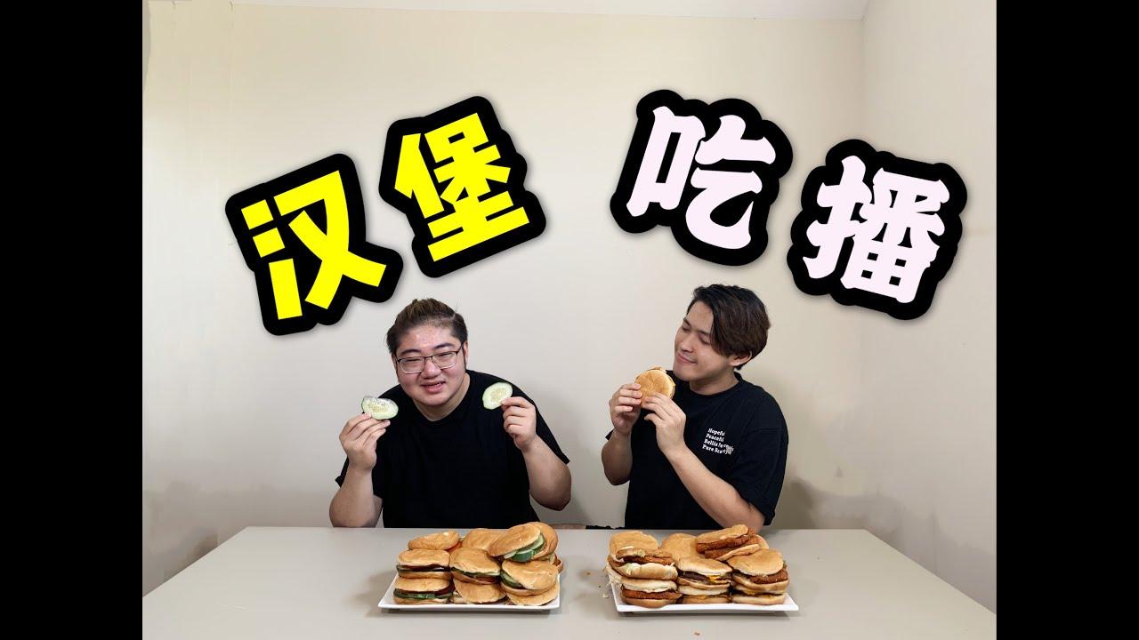 吃播挑战30颗汉堡!小贤立flag三个月要瘦出四块腹肌!?