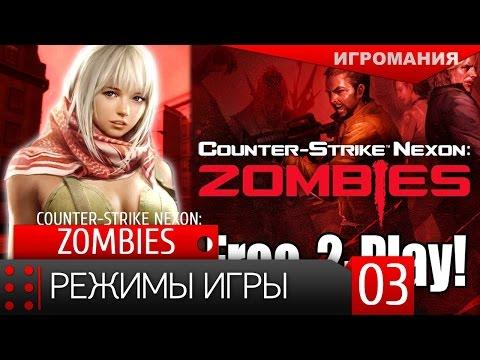 Counter-Strike Nexon: Zombies #3 - Режимы игры