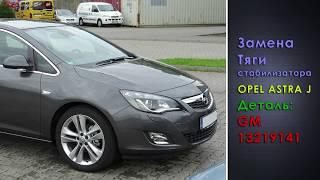 Замена стойки стабилизатора Opel Astra J за 3 минуты