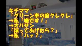 【スカッとする話】キチママ「グリーン車の席クレクレ」→私「嫌です!」...
