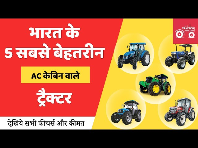 Top 5 AC Cabin Tractors In India Price, Features and Specifications  Hindi   Tractor Junction