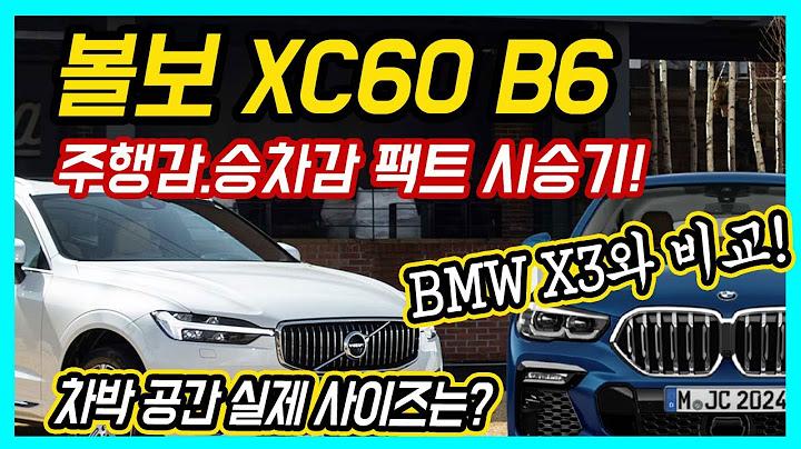 볼보 XC60 팩트 시승기, BMW X3와 비교 및 트렁크 사이즈 실측, 실제 사이즈, 차박 사이즈 실측, 미세먼지 필터 측정