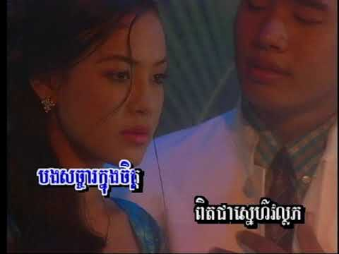 Tmeas24-14  កុំស្មានបងភ្លេច  ពៅ ហ៊ុន  Kom Sman Bong Plech By Pov Hun