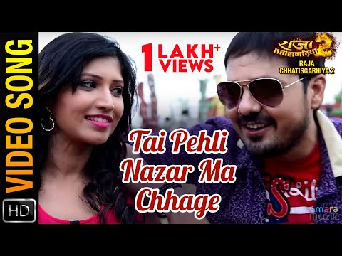 Tai Pehli Nazar Ma Chhage| Official Video Song | Raja Chhatisgarhiya-2 | Anuj Sharma, Sonali ,Ahana