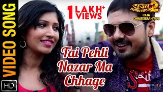 Tai Pehli Nazar Ma Chhage  Official Video Song   Raja Chhatisgarhiya-2   Anuj Sharma, Sonali ,Ahana