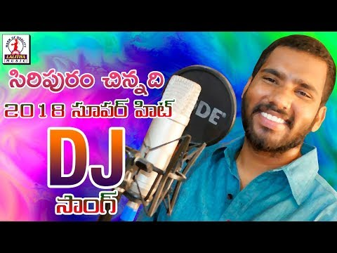 Super Hit Telangana DJ Folk Song | Siripuram Chinnadhi DJ Song 2018 | Lalitha Audios And Videos