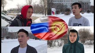 Граждане Кыргызстана рассказали правду о России