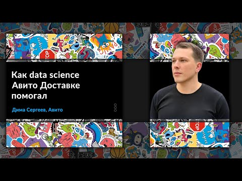 Как data science Авито Доставке помогал | Дима Сергеев