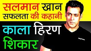 Salman Khan Convicted | दोषी करार | Biography In Hindi | Success Story | Blackbuck Poaching Case