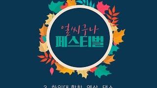 2016 얼씨구나 페스티벌  3 한의대