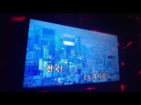 금영노래방 반주곡 연주곡 - 전국 노래자랑(오프닝) KMS-A100 곡번호:59768