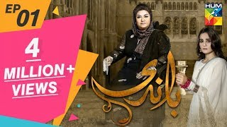 Baandi Episode #01 HUM TV Drama 14 September 2018