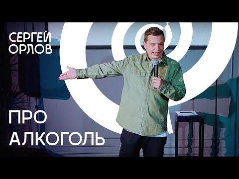 """Сергей Орлов-""""Про алкоголь"""""""
