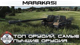 Топ орудий, Самые лучшие орудия в игре от 5 до 10 уровня World of Tanks