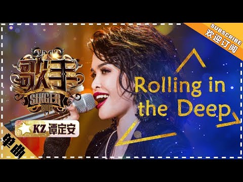 "KZ Tandingan 《Rolling in the Deep》 ""Singer 2018"" Episode 5【Singer Official Channel】"