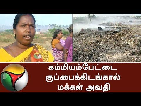 குப்பைக்கிடங்கால் மக்கள் அவதி | People face health issues due to Kammiyampettai garbage warehouse