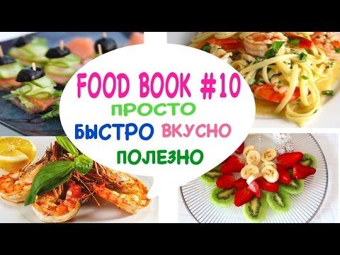 Правильное питание быстрые рецепты