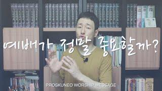 PROSKUNEO – 40. 창세기 8장 20절, 예배가 정말 중요할까?(한절설교) : 이승윤 목사