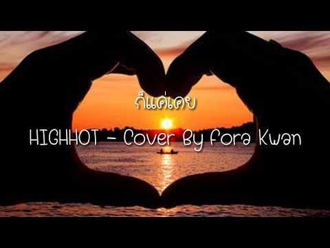 ก็แค่เคย-HTGHHOT Cover By Fora Kwan(เนื้อเพลง)