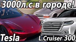 Городской авто за 6 сек до 400км.ч! Видео разгона Tesla Roadster, Land Cruiser 300