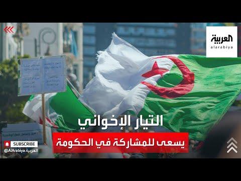 أكبر حزب إسلامي في الجزائر يسعى للمشاركة في الحكومة  - نشر قبل 7 ساعة