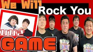 【コラボ】響さんとウィ・ウィル・ロック・ユー・ゲームで遊ぼう