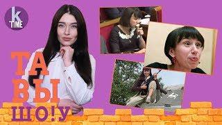 Татьяна Черновол: журналист, депутат или цензор? - #34 Та Вы Шо!у