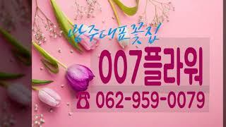 ▣공공칠플라워▣007플라워#광주 승진꽃배달#스카이장례식…