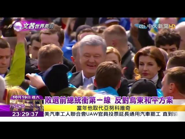 2019.10.19【文茜世界周報】稱烏東和平協議賣國 獨立廣場再現抗議