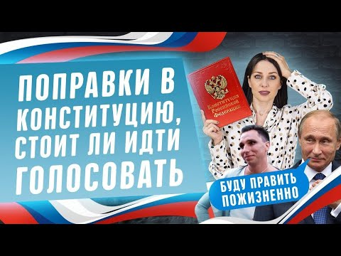 Какие поправки готовятся в конституцию РФ! Стоит идти голосовать за изменения? Новости Путин 2020