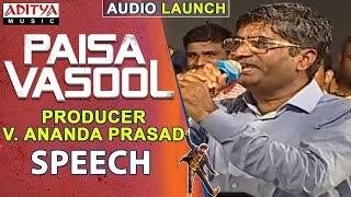 Producer V. Ananda Prasad Speech @ Paisa Vasool Audio Launch || Balakrishna || Puri Jagannadh