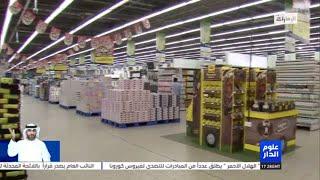 الأمن الغذائي في الإمارات .. خطوات استباقية لاستدامة جودة الحياة