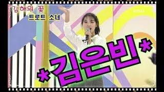 김은빈 트로트소녀/전국노래자랑 김해시편  최우상1등