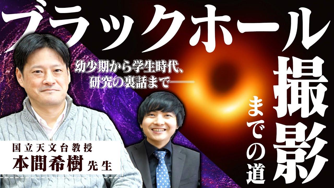 ブラックホール撮影の壮絶な裏側【学術対談】