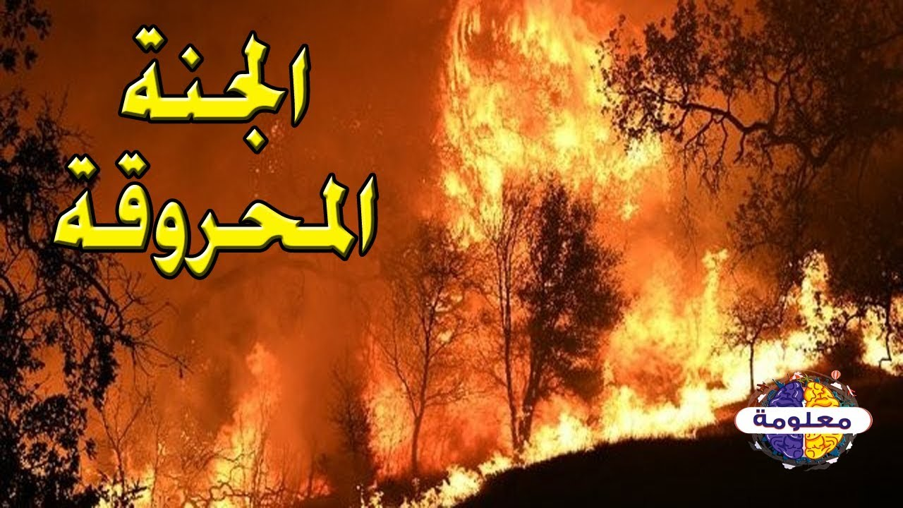 الجنة المحروقة التي ذكرت في القرآن في دولة عربية فما هي ؟