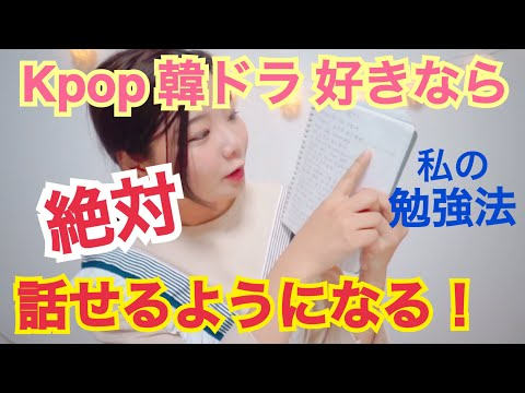【韓国語勉強法】(日本語字幕)勉強をしない!独学、私の韓国語勉強方法