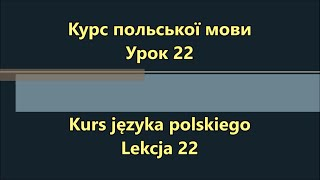 Польська мова. Урок 22 - Коротка розмова 3